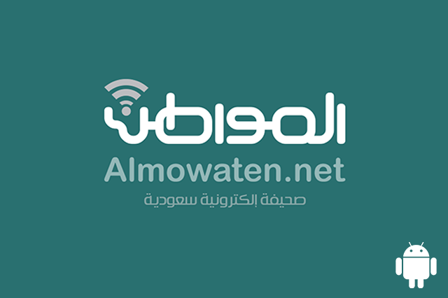 almowatn app for android
